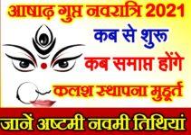 आषाढ़ गुप्त नवरात्रि 2021 Ashadha Gupt Navratri 2021 Date Time Muhurat