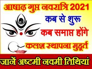Ashadha Gupt Navratri 2021 Date Time Muhurat