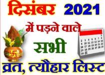 दिसंबर 2021 व्रत त्यौहार कैलेंडर लिस्ट December 2021 Vrat Tyohar Calendar List