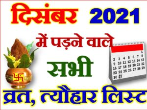 December 2021 Vrat Tyohar Calendar List