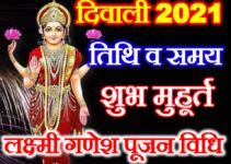 दीपावली 2021 तिथि व शुभ मुहूर्त Diwali 2021 Date Time Shubh Muhurat
