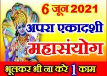 अपरा एकादशी शुभ योग 2021 | Apara Achla Ekadashi Shubh Yog 2021