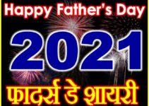 फादर्स डे कब है 2021 Father's Day Status Shayari Heart Touching Lines