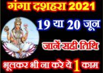 गंगा दशहरा कब है 2021 Ganga Dussehra Kab Hai 2021