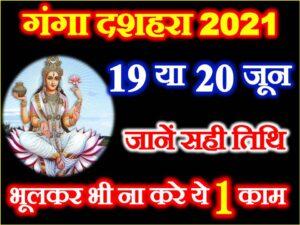 Ganga Dussehra Kab Hai 2021