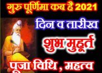 गुरु पूर्णिमा 2021 तिथि शुभ मुहूर्त Guru Purnima 2021 Date Time Muhurat