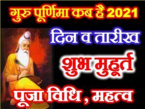 Guru Purnima 2021 Date Time Muhurat