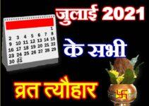 जुलाई 2021 व्रत त्यौहार कैलेंडर लिस्ट July 2021 Vrat Tyohar Calendar List