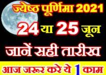 ज्येष्ठ पूर्णिमा कब है 2021 Jyestha Vat Purnima 2021 Date Time
