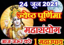 ज्येष्ठ पूर्णिमा महासंयोग 2021 Jyeshtha Purnima Date Time 2021
