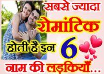 बेहद रोमांटिक होती है ये लड़कियाँ Romantic Hoti Hai 6 Nam Ki Ladkiya Names Astrology