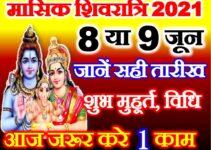 ज्येष्ठ मासिक शिवरात्रि शुभ मुहूर्त 2021 June Masik Shivratri 2021 Date Time
