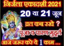 निर्जला एकादशी कब है 2021 Nirjala Ekadashi Date Time 2021
