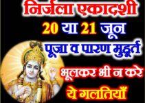 21 जून निर्जला एकादशी के दिन भूलकर भी ना करे ये काम Nirjala Ekadashi 2021