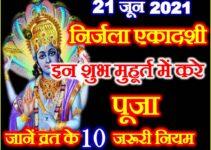 निर्जला एकादशी इन 5 शुभ मुहूर्तो में करें पूजा Nirjala Ekadashi Date Time 2021