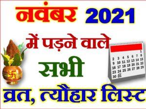 November 2021 Vrat Tyohar Calendar List