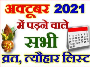 October 2021 Vrat Tyohar Calendar List