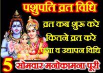 पशुपति व्रत 5 सोमवार से होगी हरमनोकामना पूरी Pashupati Vrat puja vidhi