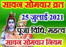 25 जुलाई 2021 सावन सोमवार व्रत महत्व पूजा विधि व नियम Sawan Somwar 2021