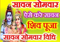 सावन सोमवार पूजा विधि Sawan Somwar 2021 Puja Vidhi