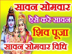 Sawan Somwar 2021 Puja Vidhi