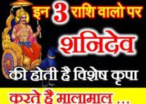 इन 3 राशि वालो पर शनिदेव की होती है विशेष कृपा Shani Dev Has Special Blessings on These Zodiacs Astrology