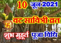 वट सावित्री व्रत 2021 शुभ मुहूर्त पूजा विधि Vat Savitri Vrat Puja Vidhi