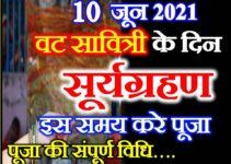 वट सावित्री व्रत 2021 पर सूर्य ग्रहण इस समय करे पूजा Vat Savitri Vrat Suryagrahan Puja Vidhi