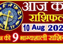 Aaj ka Rashifal in Hindi Today Horoscope 10 अगस्त 2021 राशिफल