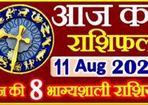 Aaj ka Rashifal in Hindi Today Horoscope 11 अगस्त 2021 राशिफल