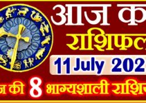 Aaj ka Rashifal in Hindi Today Horoscope 11 जुलाई 2021 राशिफल