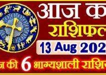 Aaj ka Rashifal in Hindi Today Horoscope 13 अगस्त 2021 राशिफल