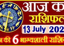 Aaj ka Rashifal in Hindi Today Horoscope 13 जुलाई 2021 राशिफल