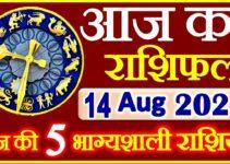 Aaj ka Rashifal in Hindi Today Horoscope 14 अगस्त 2021 राशिफल