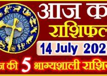 Aaj ka Rashifal in Hindi Today Horoscope 14 जुलाई 2021 राशिफल