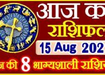 Aaj ka Rashifal in Hindi Today Horoscope 15 अगस्त 2021 राशिफल