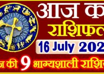Aaj ka Rashifal in Hindi Today Horoscope 16 जुलाई 2021 राशिफल