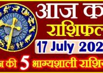 Aaj ka Rashifal in Hindi Today Horoscope 17 जुलाई 2021 राशिफल