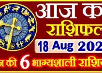 Aaj ka Rashifal in Hindi Today Horoscope 18 अगस्त 2021 राशिफल