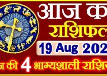 Aaj ka Rashifal in Hindi Today Horoscope 19 अगस्त 2021 राशिफल
