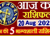 Aaj ka Rashifal in Hindi Today Horoscope 20 अगस्त 2021 राशिफल