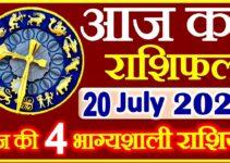 Aaj ka Rashifal in Hindi Today Horoscope 20 जुलाई 2021 राशिफल