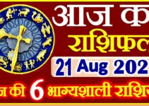 Aaj ka Rashifal in Hindi Today Horoscope 21 अगस्त 2021 राशिफल