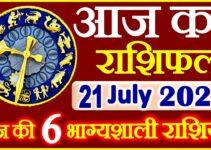 Aaj ka Rashifal in Hindi Today Horoscope 21 जुलाई 2021 राशिफल