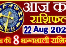 Aaj ka Rashifal in Hindi Today Horoscope 22 अगस्त 2021 राशिफल
