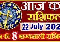Aaj ka Rashifal in Hindi Today Horoscope 22 जुलाई 2021 राशिफल