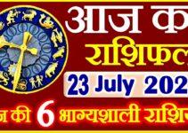 Aaj ka Rashifal in Hindi Today Horoscope 23 जुलाई 2021 राशिफल