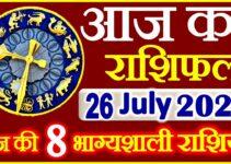 Aaj ka Rashifal in Hindi Today Horoscope 26 जुलाई 2021 राशिफल