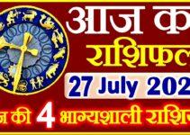 Aaj ka Rashifal in Hindi Today Horoscope 27 जुलाई 2021 राशिफल