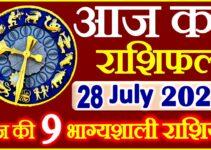 Aaj ka Rashifal in Hindi Today Horoscope 28 जुलाई 2021 राशिफल